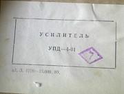 Усилитель полупроводниковый Упд-4-01 Сумы