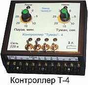 Контроллеры Т-1 и Т-4 для управления системой туманообразования Донецк