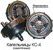 Капельницы самотечные Кс-4 и Кс-2 Донецк