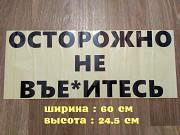 Наклейка на авто Осторожно не в*ебитесь Чёрная из г. Борисполь