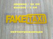 Наклейка на авто или мото Faketaxi Жёлтая светоотражающая из г. Борисполь