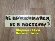 Наклейка на авто Не прижимайся не в постели Чёрная из г. Борисполь