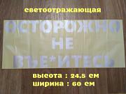 Наклейка на авто стекло Осторожно не вье*итесь Белая Светоотражающая из г. Борисполь