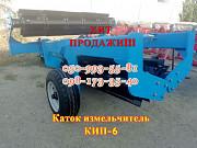 Каток-измельчитель Кип-6 Кзк рубящий водоналивной Ндс Госкомпенсация-40% Днепр