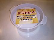 Форма для сыра с поршнем на 1, 5 кг из г. Киев