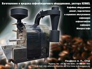 Оборудование для обжарки Харьков