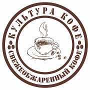 Зерновой свежеобжаренный кофе Харьков