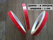 Светоотражающая Красная полоска длина 8 метра из г. Борисполь