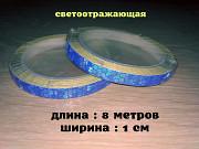 Светоотражающая Синяя полоска длина 8 метров из г. Борисполь