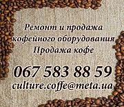 Ремонт кавоварок из г. Киев