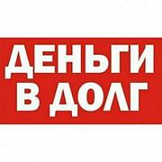 Деньги в долг на карту.без предоплат до 75000грн из г. Полтава