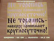 Наклейка на авто Не торопись наверху принимают круглосуточно Белая, Чёрная из г. Борисполь