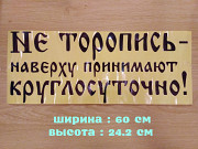 Наклейка на авто Не торопись наверху принимают круглосуточно Чёрная из г. Борисполь