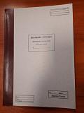 Архів, архіваріус, знищення документів из г. Одесса