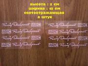 Наклейки на ручки Wrc 8 шт Белая светоотражающая номер 3 из г. Борисполь
