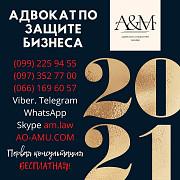 Бесплатный адвокат по защите бизнеса Харьков и область из г. Харьков