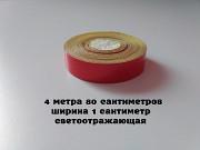 Лента Светоотражающая самоклеющаяся наклейка Красная 4м.80 см из г. Борисполь