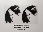 Наклейка на авто Волк 2 шт Чёрная из г. Борисполь