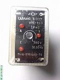 Устройство предохранительное светосигнальное УПС-3У3 из г. Запорожье