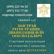 Быстрая регистрация, ликвидация Флп, Ооо под ключ Харьков из г. Харьков