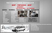 Билеты Харцызск Днепр пассажирские перевозки Харцизьк