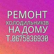 Ремонт Холодильників на дому т.0675836930 из г. Дрогобыч