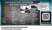 Автобус Донецк Сочи. Минивен Донецк Сочи из г. Донецк