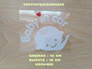 Наклейка на авто Мальчик светоотражающая из г. Борисполь