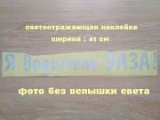 Наклейка на авто Я водитель Уаза Белая Светоотражающая из г. Борисполь