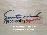 Наклейка на авто Чёрная с Красным Sport mind produced by sports из г. Борисполь