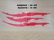 Наклейка на авто в виде Царапины Когтем Красная из г. Борисполь