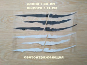 Наклейка на авто-мото в виде Царапины Когтем Белая Светоотражающая , чёрная из г. Борисполь