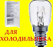 Маленькая лампочка для б0льшог0 холодильника Киев