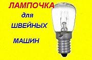 Лампочка для швейной машины Veritas и др Киев