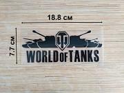 Наклейка на авто Танки World of tanks Чёрная из г. Борисполь