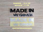 Наклейка на авто Made in my garage Чёрная , белая светоотражающая из г. Борисполь