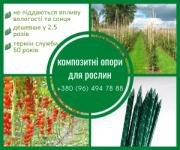 Продам опоры и колышки для ваших растений — Polyarm Тернополь