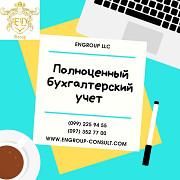 Ведение и восстановление бухгалтерского учета из г. Харьков