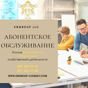 Бухгалтерское обслуживание Флп и юридических лиц из г. Харьков