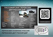 Заказать Енакиево Ялта микроавтобус расписание Єнакієве