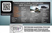 Заказать билет Макеевка Ялта автобус расписание Макіївка