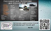 Заказать место и билеты Ялта Амвросиевка цена Ялта