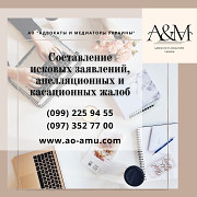 Составление исковых заявлений и защита в суде из г. Харьков