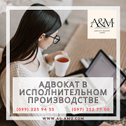 Адвокат в исполнительном производстве Харьков із м. Харків