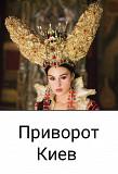 Магические Услуги в Киеве. Приворот Киев. Приворот на Мужчину Киев из г. Киев