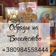 Обряд на Богатство. Магическая Помощь. Любовные Привороты. Снятие Порчи из г. Киев