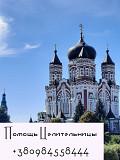 Приворот Без Вреда и Греха Киев. Киев