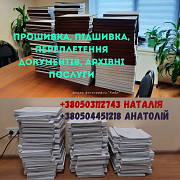 Прошивка, підшивка, переплетення документів, архівні послуги из г. Киев