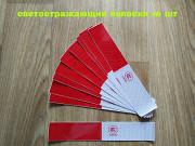 Полоски светоотражающие 10 шт Красная с Белой из г. Борисполь
