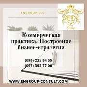 Построение бизнес-стратегии для предпринимателя из г. Харьков